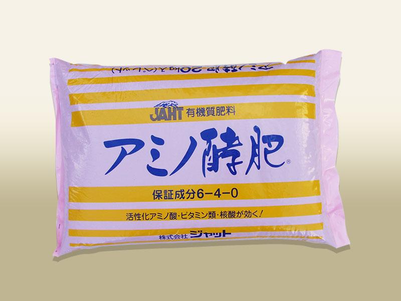 アミノ酵肥