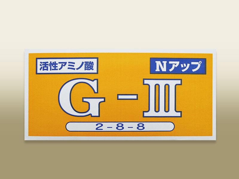 NアップG-Ⅲ